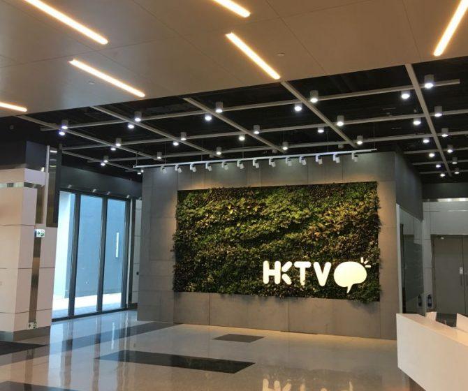 Multimedia Production & Distribution Centre at Tseung Kwan O Industrial Estate